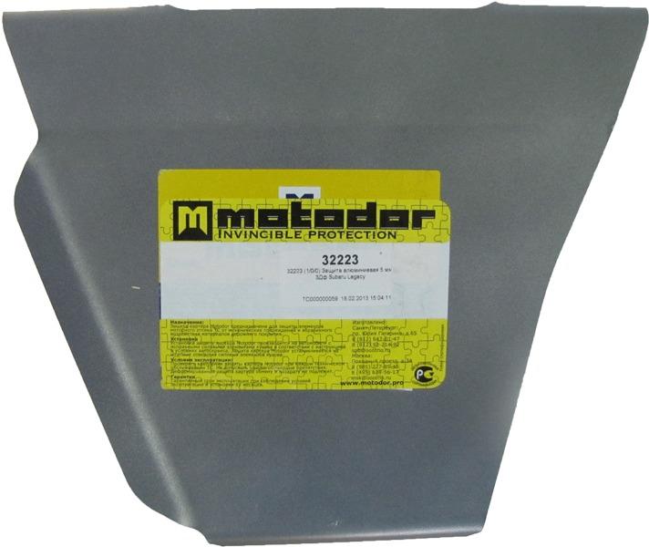 Защита картера ЗДФ Subaru Outback III (BL,BP) 2003-2009 V= все (алюминий 5 мм), MOTODOR32223