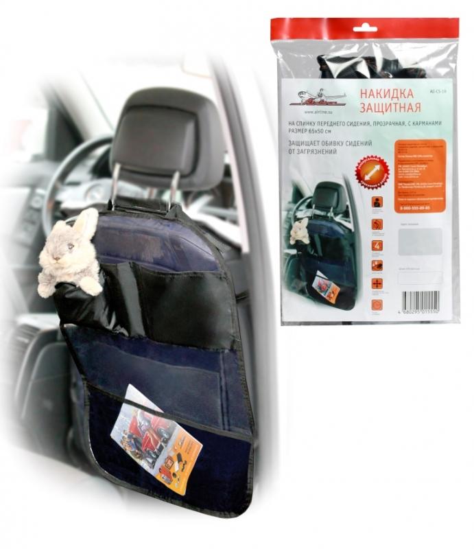Накидка защитная на спинку переднего сидения (65*50 см), прозрачная, с карманами, AIRLINE, AOCS19