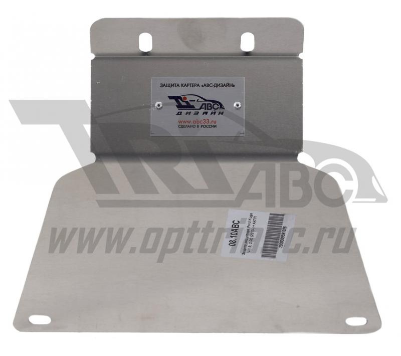 Защита заднего редуктора Ford Kuga V-1.6; 2,0D(2013-) (Алюминий 4 мм), 0810ABC