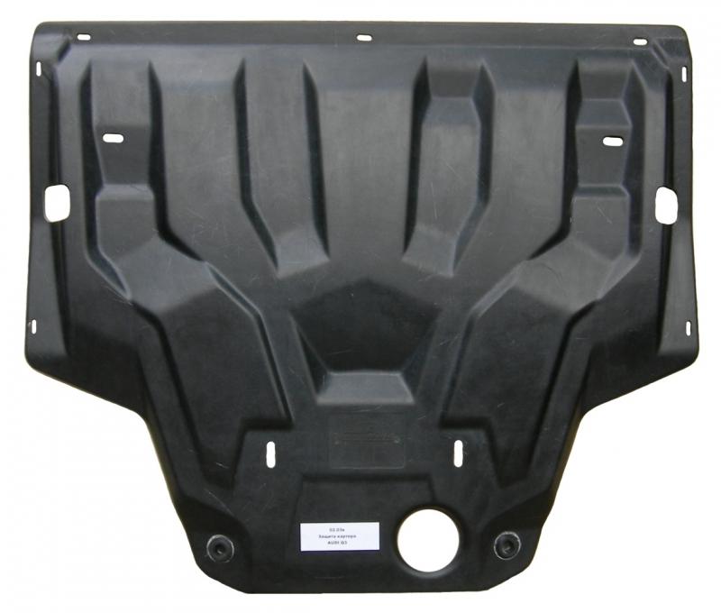 Защита картера двигателя и кпп Audi (Ауди) Q3, V-2.0TFSI,(2011-) (Композит 8 мм), 0203K