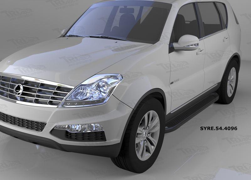 Пороги алюминиевые (Sapphire Black) Ssang Yong Rexton (Ссанг Йонг Рекстон) (2012-) (только для 4WD),