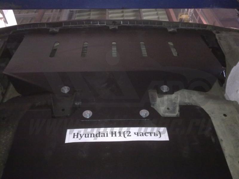 Защита картера двигателя и кпп Hyundai H1(07-)/Grand Starex (07-), V- 2,5TD (из 3-х частей) (Сталь 1