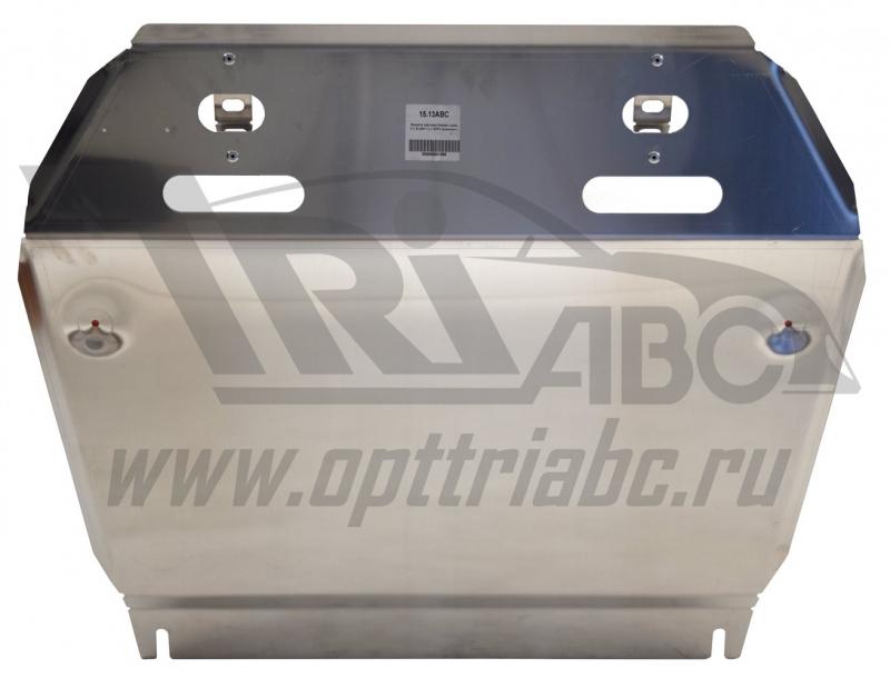 Защита картера двигателя и кпп Nissan Juke V-1.6 (2011-) (Алюминий 4 мм), 1513ABC