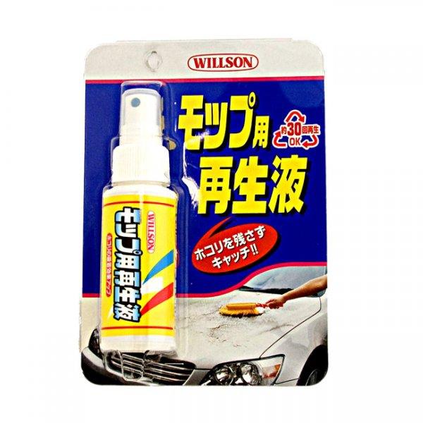 Пропитка для автомобильных щеток для удаления пыли с кузова автомобиля, WILLSON, WS03071