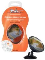 Зеркало салонное на присоске круглое, диаметр 88 мм, AIRLINE, AMR03