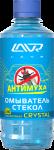 Летняя жидкость для стеклоомывателя, 0.33 л, LAVR, LN1226