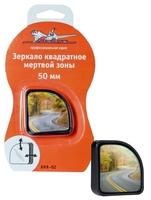 Зеркало квадратное мертвой зоны 50 мм, AIRLINE, AMR02